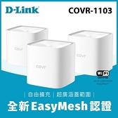 D-LINK COVR-1103 AC1200雙頻Mesh無線路由器(3入)