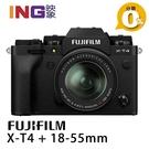 【6期0利率】平輸貨 FUJIFILM X-T4 +XF 18-55mm 黑色 平行輸入 KIT組 富士 XT4
