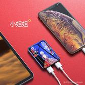 行動電源 mini 迷你 大容量小巧可愛便攜 適用小米蘋果oppo華爲手機 5000MAH
