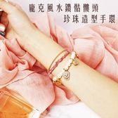 【櫻桃飾品】龐克風水鑽骷髏頭珍珠造型手鍊 手環    人氣賣家商品【20799】