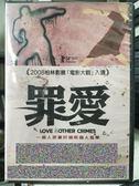 影音專賣店-Y58-039-正版DVD-電影【罪愛】-安妮卡杜芭 維克寇斯提克