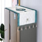 元媛單開雙開門冰箱蓋布蓋巾美式流蘇防塵罩防水防曬歐式洗衣機罩 陽光好物