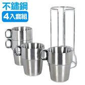 【生活家 不鏽鋼雙層杯 4入組】027/泡茶杯組/咖啡杯/保冷飲水杯/可套疊收納★滿額送