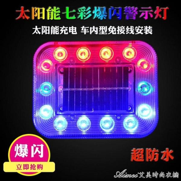 汽車防追尾太陽能警示爆閃燈貨車夜間安全閃光led免接線示寬尾燈艾美時尚衣櫥