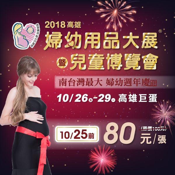 2018高雄婦幼用品大展  預售票