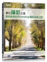二手書博民逛書店《數位攝影之道:更具創意的Photoshop攝影後製之路》 R2Y ISBN:9789863470724