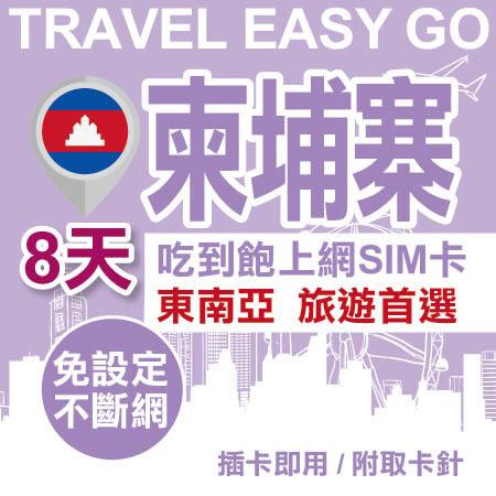【Travel EZ go】柬埔寨上網卡 8日 4G上網不斷網 吃到飽上網SIM卡