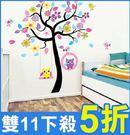 創意壁貼--?頭鷹卡通樹(2張入) DF5211-981【AF01013-981】i-Style居家生活