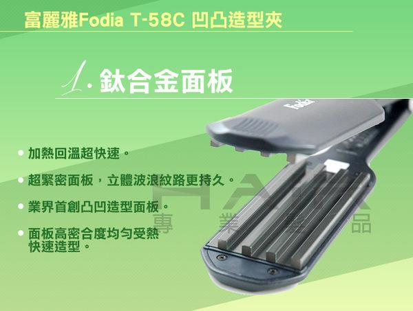 富麗雅T-58C 特大凹凸板造型夾   【送隔熱套】另有售玉米夾【HAiR美髮網】