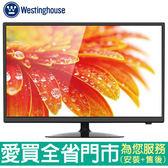 Westinghouse西屋24型顯示器_含視訊盒SLED-2406含配送到府+標準安裝【愛買】