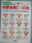 【書寶二手書T5/語言學習_JBT】彩色版初學者開口說日語_中間多惠