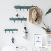 衣帽架 鑰匙掛鉤壁掛收納門口牆上掛衣架創意家居北歐裝飾衣帽置物架10款可選 童趣屋