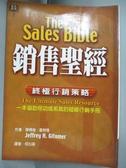 【書寶二手書T6/行銷_IKQ】銷售聖經-終極行銷策略_傑佛瑞.基特瑪