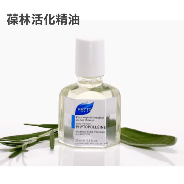PHYTO 髮朵 葆林活化精油 25ml 【PQ 美妝】