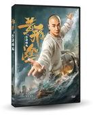 【停看聽音響唱片】【DVD】黃飛鴻之怒海雄風