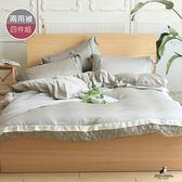 【pippi & poppo】頂級刺繡天絲-隕石灰(兩用被床包四件組 雙人加大6尺)