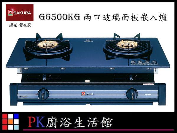 瓦斯爐❤PK廚浴生活館 ❤高雄櫻花牌瓦斯爐 G6500KG G6500 兩口玻璃面板嵌入爐 黑色強化玻璃