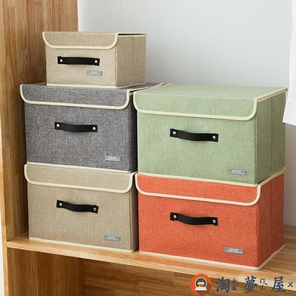 內衣收納盒家用衣服收納箱布藝儲物盒【淘夢屋】