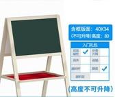 兒童畫板雙面磁性小黑板可升降畫架支架式家用白板涂鴉寫字板寶寶