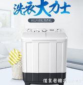 洗衣機大容量半全自動家用小型雙桶雙缸波輪 220v漾美眉韓衣