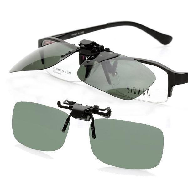 通用太陽眼鏡夾片 可上翻墨鏡夾片《通用夾》