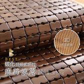 3D頂級碳化麻將蓆 單人加大3.5x6尺 棉繩專利 天然抗菌涼蓆 蜂巢式止滑透氣網 BEST專櫃