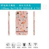 RF瑞典手機殼 - 粉紅火烈鳥 iPhone 6s/7/8/SE 2020共用 4.7吋 網美殼 手機殼