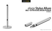 Elago Stylus Allure Stand 觸控+原子筆 鋁質 兩用式 觸控筆 附收納架 公司貨