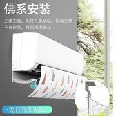 空調擋風板防直吹風口導風板遮風罩壁掛式嬰幼兒通用冷氣出風擋板 ATF polygirl