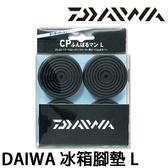 漁拓釣具 DAIWA CP FUNBARU-MAN #L (冰箱腳墊)