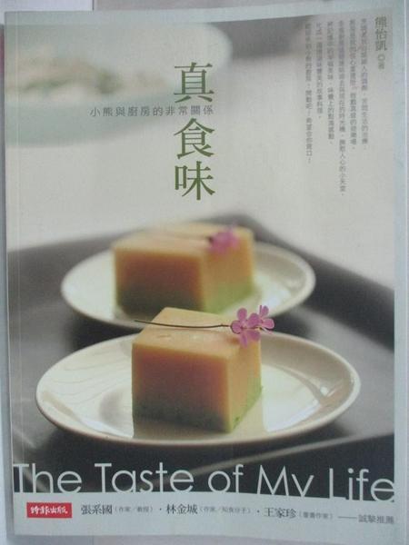 【書寶二手書T6/餐飲_KJU】真食味-小熊與廚房的非常關係_熊怡凱