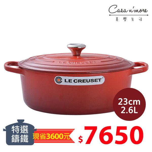 Le Creuset 新款橢圓形鑄鐵鍋 湯鍋 燉鍋 炒鍋 23cm 2.6L 櫻桃紅 法國製