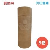 鹿頭牌 KT34 牛皮感壓膠帶 防水 60mm*40M (5卷/組)