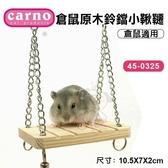 *KING WANG*CARNO《倉鼠原木鈴鐺小鞦韆45-0325》倉鼠適用