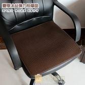 夏季冰絲坐墊辦公室沙發墊電腦椅子墊透氣按摩座墊老板椅墊餐椅墊WY一件免運