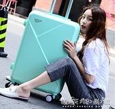 韓版行李箱女萬向輪ins網紅小清新旅行拉桿箱24寸密碼皮箱子母箱 晴天時尚