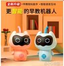 遙控玩具 小度Ai早教機兒童智能機器人益智玩具陪伴小谷語音人工對話小白高科技 洛小仙女鞋