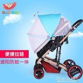 嬰兒床蚊帳 嬰兒推車蚊帳通用全罩式高景觀寶寶手推傘車防蚊防曬罩可變遮陽棚 傾城小鋪