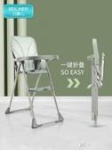 寶寶餐椅可折疊便攜式兒童多功能寶寶吃飯座椅嬰兒餐桌座 YYS 【快速出貨】