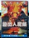 挖寶二手片-H07-018-正版DVD-電影【殺出人魔鎮】-傑西卡蘭卡斯特 約翰派屈克喬登(直購價)