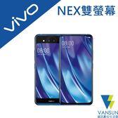 【贈百夫長 裘莉包】VIVO NEX  2019雙螢幕版(10G/128G) 智慧旗艦手機【葳訊數位生活館】