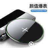 iphonex無線充電器蘋果x手機8plus三星s8通用QI專用原裝iPhone x