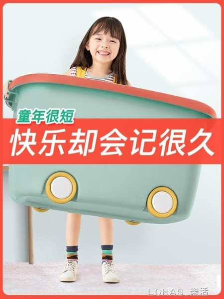 兒童玩具收納箱筐家用儲物盒塑料盒子寶寶衣服零食櫃裝整理 樂活生活館