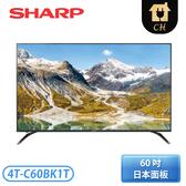[SHARP 夏普]60吋 日本原裝Android TV 顯示器 4T-C60BK1T