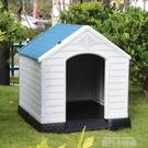 大中型犬狗窩戶外塑料寵物狗房子室內金毛狗屋防水可拆洗冬天保暖 QM依凡卡時尚
