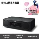 【新品贈耳機】Yamaha TSX-B237 桌上型音響 Qi無線充電 藍牙 USB CD FM APP控制