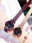 星空手錶女士網紅同款時尚潮流韓版簡約滿天星女錶學生ins風 嬌糖小屋