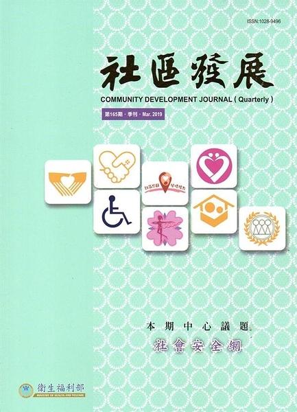 社區發展季刊165期(2019/03)-社會安全網