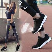 【618好康又一發】運動鞋女韓版平底輕便透氣跑步休閒