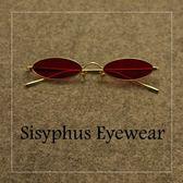 春季上新 小框復古太陽眼鏡男女平光扁橢圓形墨鏡超窄紅色眼睛長臉個性韓版